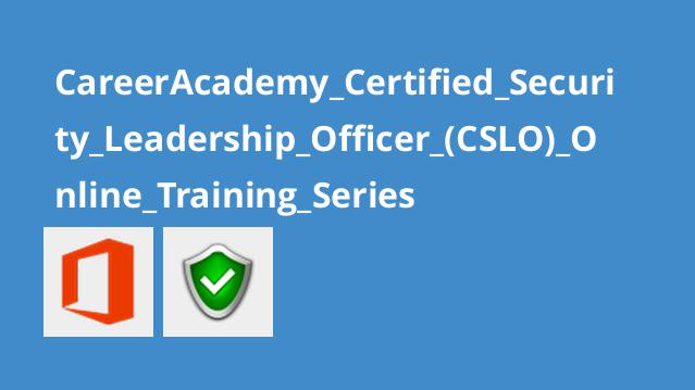 CareerAcademy Certified Security Leadership Officer (CSLO) Online Training Series