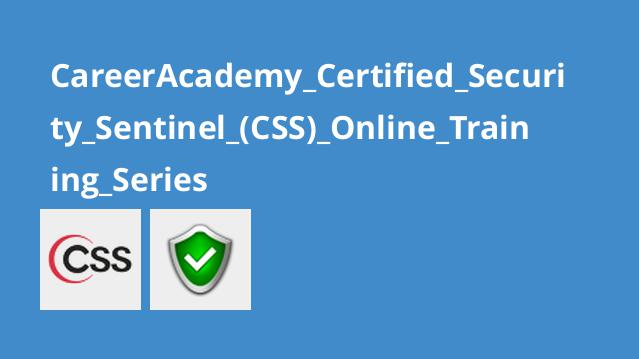 CareerAcademy_Certified_Security_Sentinel_(CSS)_Online_Training_Series