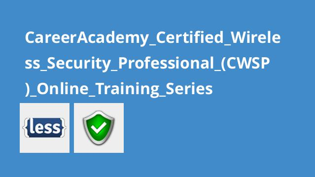 CareerAcademy Certified Wireless Security Professional (CWSP) Online Training Series