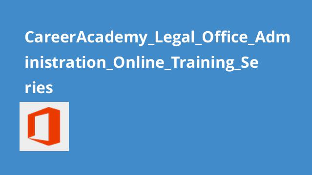 CareerAcademy Legal Office Administration Online Training Series