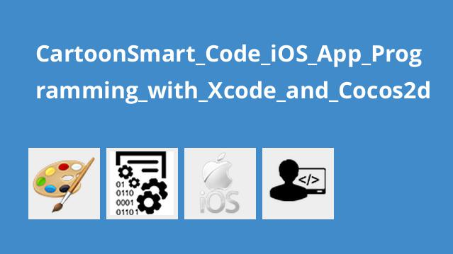 آموزش برنامه نویسی اپلیکیشن iOS با Xcode و Cocos2d