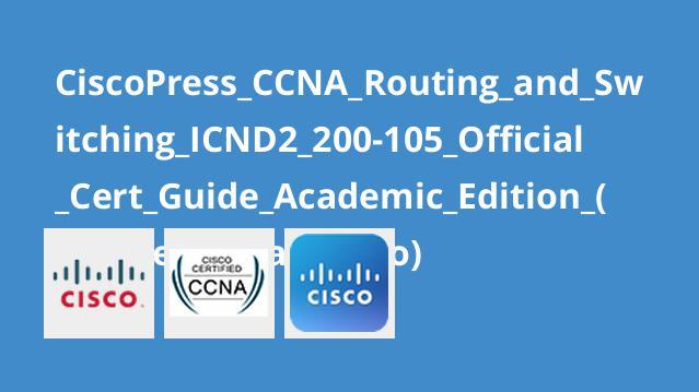 آموزش آکادمیک گواهینامه CCNA Routing and Switching ICND2 200-105 Official (ویدئو تکمیلی)