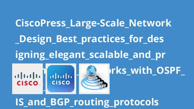 آموزش بهترین تمرینات برای طراحی شبکه های زیبا، مقیاس پذیر و قابل برنامه ریزی با پروتکل های مسیریابی OSPF، EIGRP، IS-IS و BGP