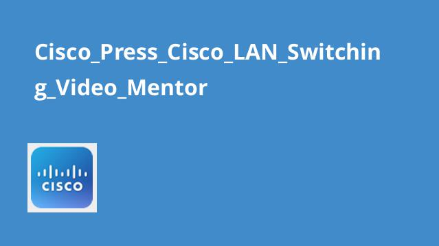 آموزش Cisco LAN Switching