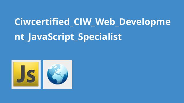 تبدیل شدن به متخصص جاوا اسکریپت