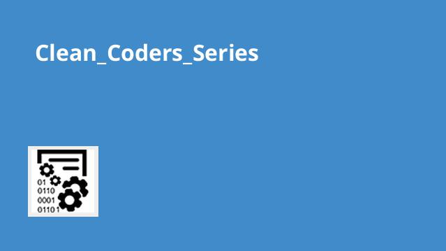 دوره کامل کدنویسی تمیز Clean Coders – clean code video series episode 1-30