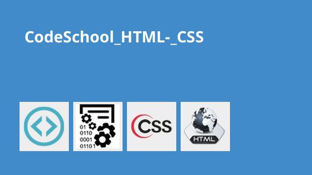 آموزش  HTML و  CSS موسسه CodeSchool