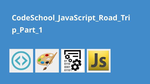دوره JavaScript Road Trip بخش اول