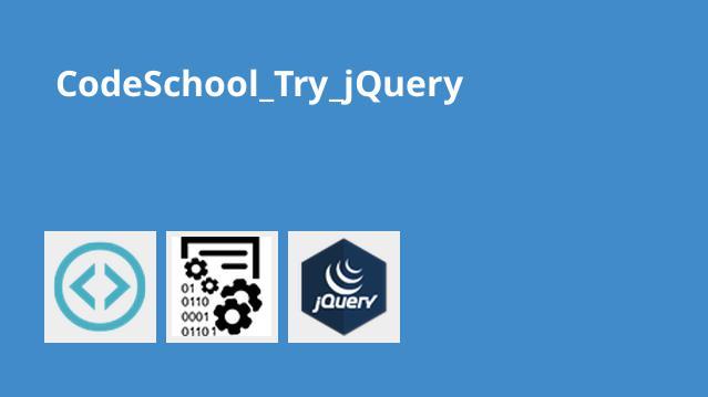 آموزش jQuery محصول CodeSchool