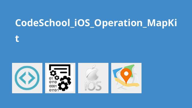 آموزش فریمورک MapKit در iOS