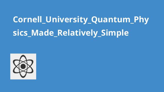 دوره آموزش فیزیک کوانتوم دانشگاه Cornell