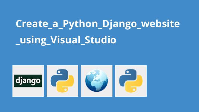 آموزش طراحی وب سایت با Python و Django در ویژوال استودیو