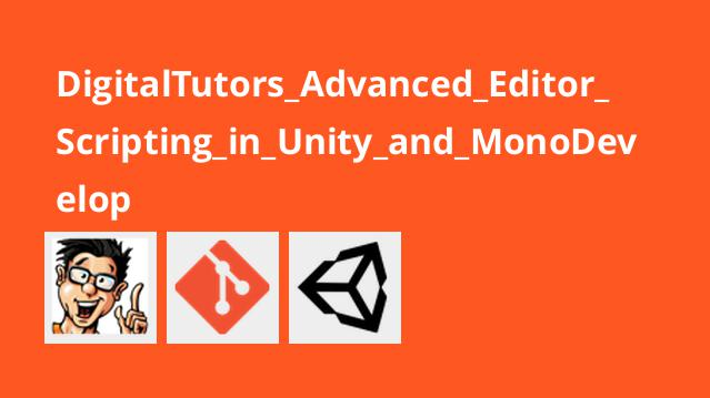 DigitalTutors_Advanced_Editor_Scripting_in_Unity_and_MonoDevelop