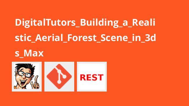 آموزش طراحی جنگل در 3ds Max