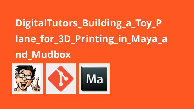 ساخت هواپیمای اسباب بازی با چاپ سه بعدی در Maya و Mudbox