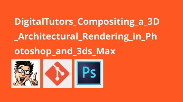 DigitalTutors_Compositing_a_3D_Architectural_Rendering_in_Photoshop_and_3ds_Max