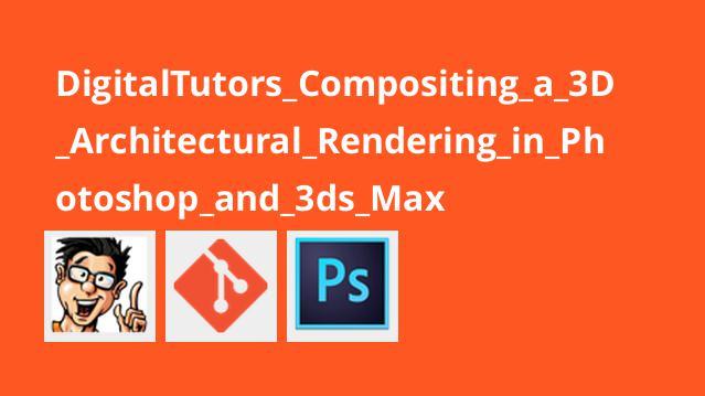 ترکیب معماری سه بعدی در Photoshop و 3ds Max