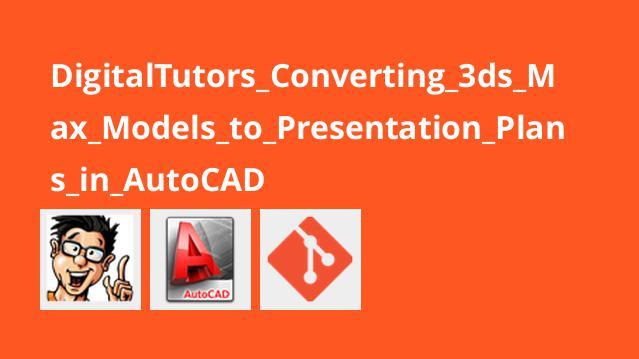 تبدیل مدل های 3ds Max به پلن های قابل ارائه در AutoCAD