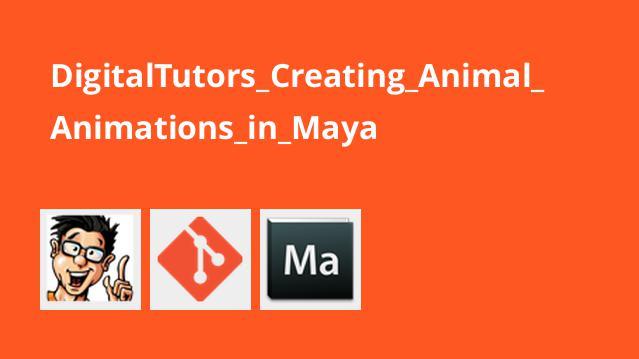 ساخت انیمیشن حیوانات در Maya