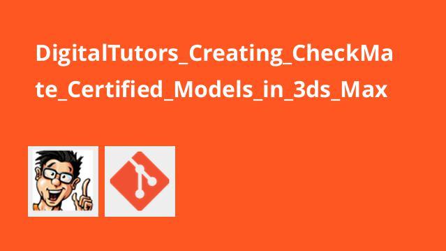 ساخت مدل های خبره CheckMate در 3ds Max
