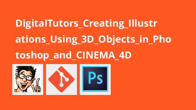 تصویرسازی سه بعدی با Photoshop و CINEMA 4D