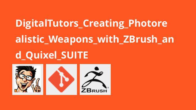 آموزش ساخت سلاح های واقعی با ZBrush و Quixel SUITE