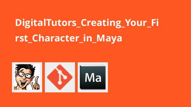 ساخت شخصیت و کاراکتر در Maya