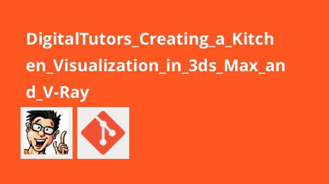 شبیه سازی آشپزخانه در 3ds Max و V-Ray