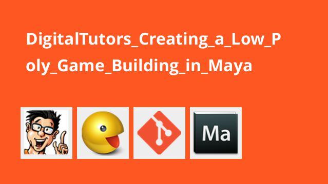 نحوه ساخت بازی Low Poly در Maya