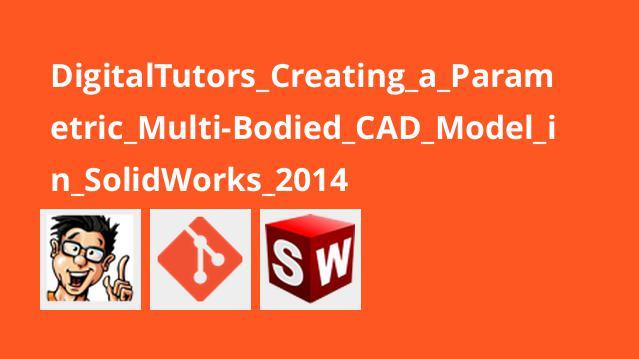 ساخت مدل سه بعدی چند طرفه با SolidWorks 2014