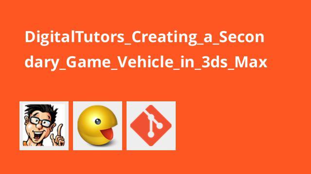 آموزش طراحی خودرو در 3ds Max