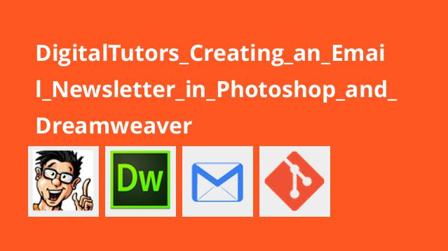 ساخت خبرنامه ایمیلی با Photoshop و Dreamweaver