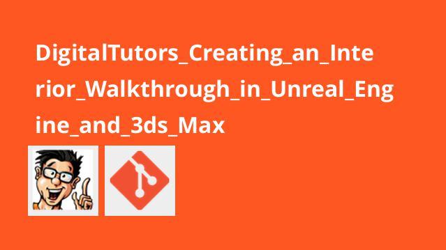 طراحی دکوراسیون داخلی با Unreal Engine و 3ds Max