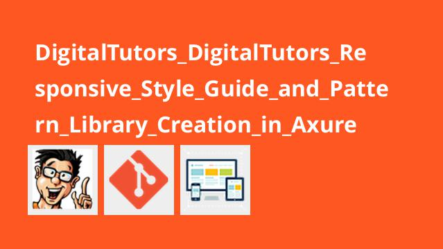 DigitalTutors Responsive Style Guide and Pattern Library Creation in Axure