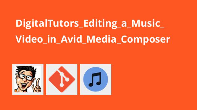 DigitalTutors_Editing_a_Music_Video_in_Avid_Media_Composer