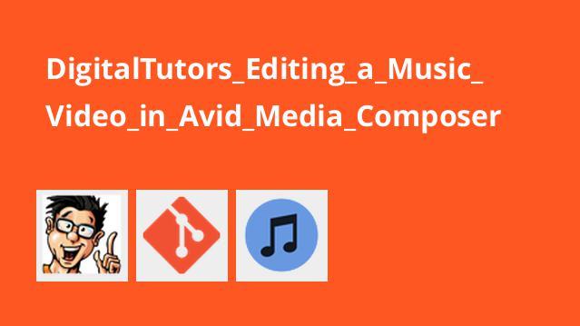 آموزش ویرایش موزیک ویدئو در Avid Media Composer