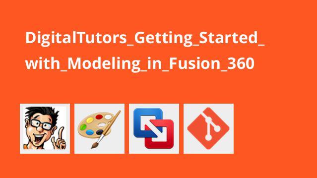 آموزش مدلسازی در Fusion 360