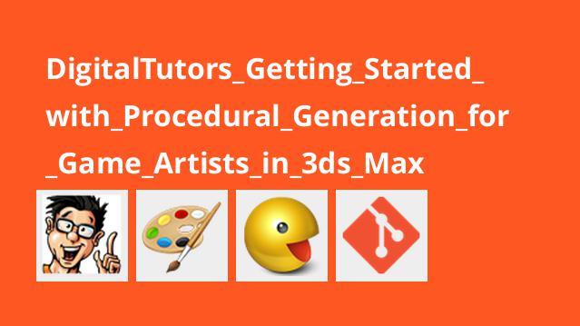 آشنایی با Procedural Generation برای بازی سازی در 3ds Max