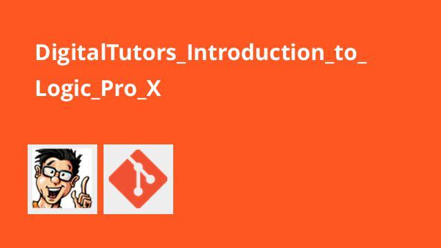 آشنایی با نرم افزار Logic Pro X