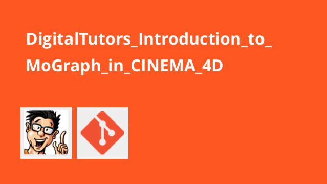 آموزش MoGraph در CINEMA 4D