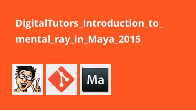 آشنایی با mental ray در Maya 2015