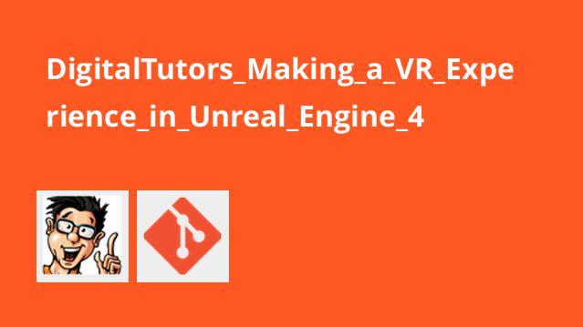 ایجاد یک تجربه واقعیت مجازی در Unreal Engine 4