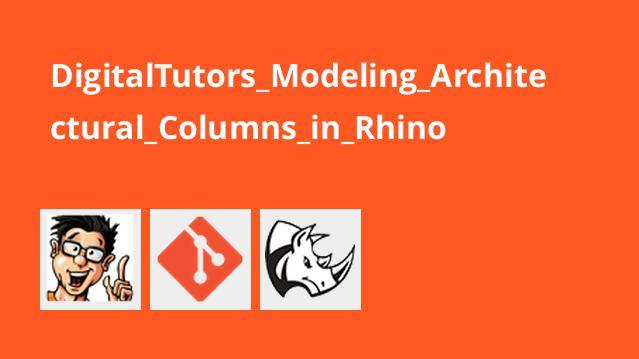 مدل سازی معماری ستون در Rhino