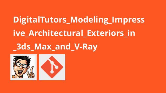 مدلسازی معماری بیرونی در 3ds Max و V-Ray