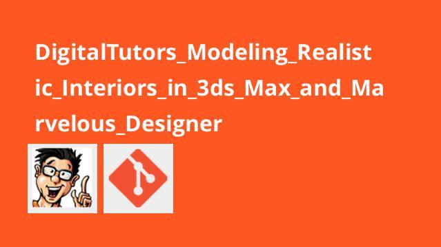 مدل سازی فضای داخلی در 3ds Max و Marvelous Designer