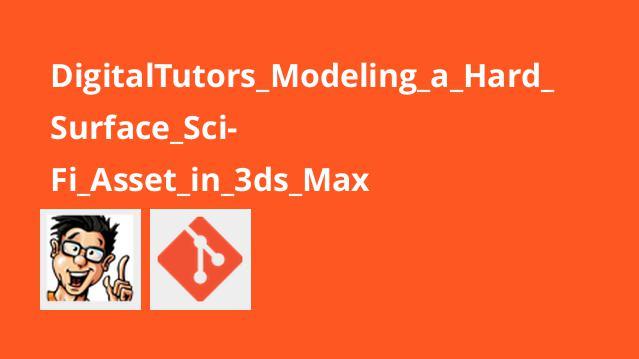مدلسازی یک سطح سخت با 3ds Max