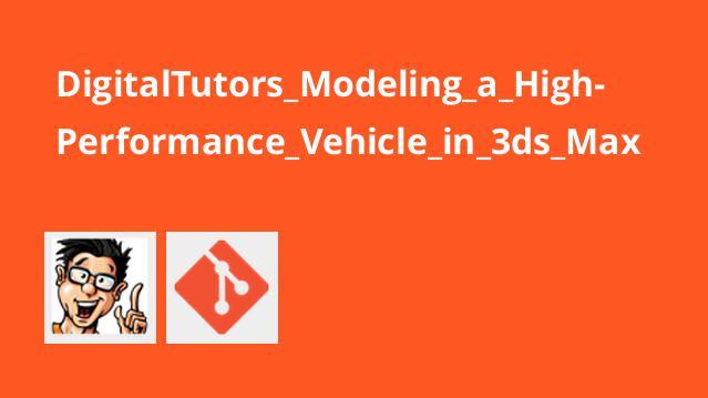 مدلسازی خودرو با عملکرد بالا در 3ds Max