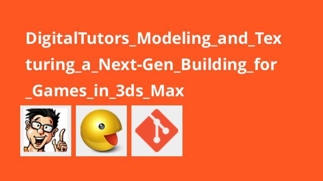 مدل سازی یک کلاه ایمنی برای بازی در 3ds Max