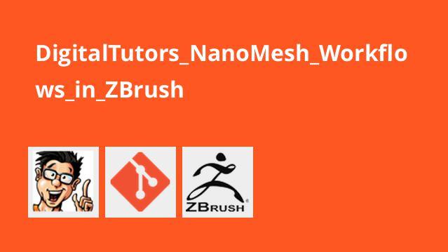 گردش کار NanoMesh در ZBrush