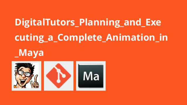 برنامه ریزی و اجرای یک انیمیشن کامل در Maya